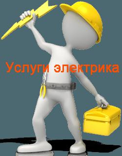 Сайт электриков Шелехов. shelehov.v-el.ru электрика официальный сайт Шелехова